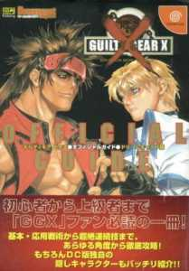 Guilty Gear X Official Guide Cover. Click here to view bigger image