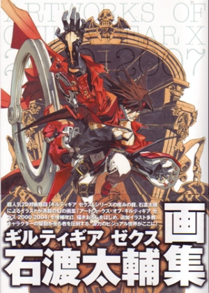 Artworks of Guilty Gear X 2000-2007 Cover. Click here to view bigger image