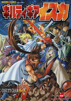 Guilty Gear Isuka Anthology Game Comics Cover. Click here to view bigger image