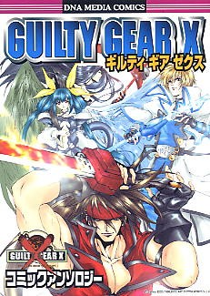 Guilty Gear X Comic Anthology Cover. Click here to view bigger image