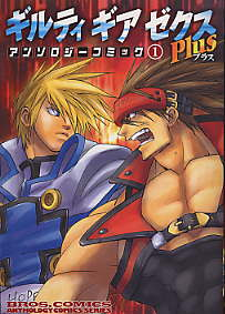 Guilty Gear X Plus Anthology Comics Vol1 Cover. Click here to view bigger image