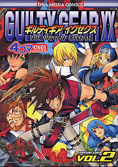Guilty Gear XX 4coma Kings Vol2 Cover. Click here to view bigger image