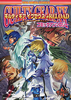 Guilty Gear XX#Reload Comic Anthology Cover. Click here to view bigger image